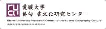 愛媛大学 俳句・書文化研究センター