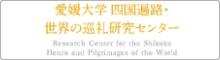 愛媛大学 四国遍路・世界の巡礼研究センター