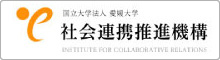 愛媛大学社会連携推進機構