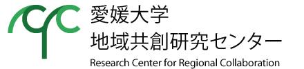 愛媛大学 地域共創研究センター